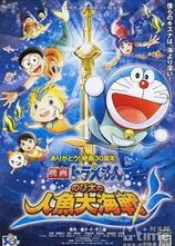 哆啦A梦 2010剧场版 大雄的人鱼大海战