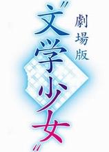文学少女 - 剧场版