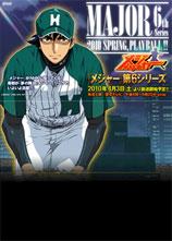 棒球大联盟 OVA