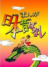 日本古代传说 / 漫画日本老故事