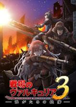 战场女武神 3 OVA