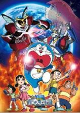 哆啦A梦 2011剧场版 新·大雄与铁人兵团