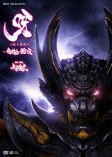 呀 KIBA ~暗黑骑士铠传~