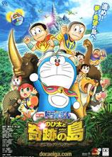 哆啦A梦 2012剧场版 大雄与奇迹之岛之动物历险记