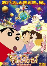 蜡笔小新2012剧场版:呼风唤雨!我与宇宙公主