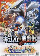 宠物小精灵BW2012剧场版 酋雷姆VS圣剑士