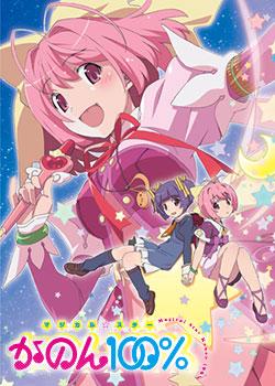 只有神知道的世界OVA 魔法少女STAR花音100%