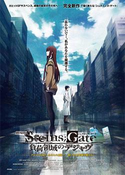 STEINS;GATE 命运石之门 剧场版 负荷领域的既视感