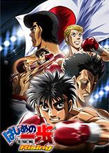 第一神拳 第三季 / 第一神拳 Rising