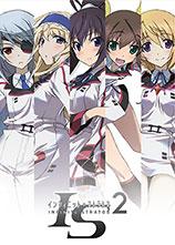 IS 第二季 OVA / Infinite Stratos 2 OVA