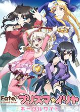 Fate/kaleid liner 魔法少女伊莉雅 OVA