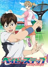 Baby Steps ~网球优等生~