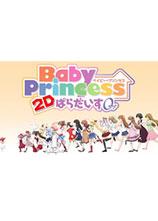 宝贝公主 / Baby Princess 2D