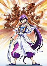 魔笛MAGI 辛巴德的冒险 OVA