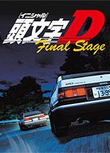 头文字D 第6季 / 头文字D Final Stage / 头文字D 最终季