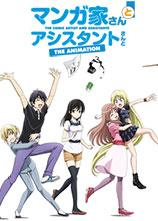 漫画家与助手OVA