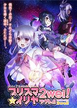 Fate/kaleid liner 魔法少女伊莉雅 第二季