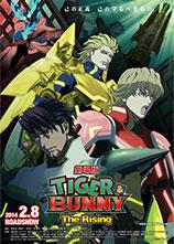 TIGER & BUNNY 剧场版 -The Rising- / 老虎和兔子 剧场版:崛起 / 基友英雄传 剧场版 崛起