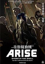 攻壳机动队ARISE border:4 Ghost Stands Alone