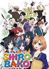 白箱 SHIROBAKO