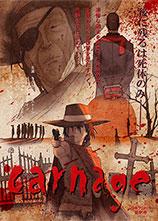 日本动画人展览会 Carnage