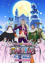 海贼王 动画15周年纪念 乔巴篇+冬季盛开的奇迹之樱 2014年特别版