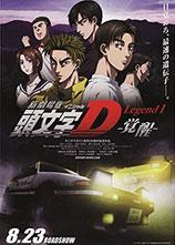 新剧场版 头文字D Legend 1 觉醒