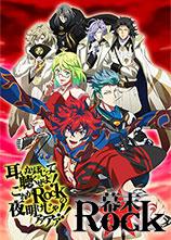 幕末Rock OVA / 幕末摇滚OVA