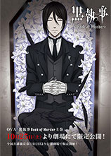 黑执事 Book of Murder OVA / 黑执事 幽鬼城杀人事件篇 OVA