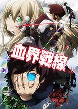 血界战线 / Kekkai Sensen / 幻界战线