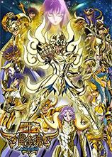 圣斗士星矢 -黄金魂 soul of gold-