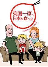 英国一家、吃在日本