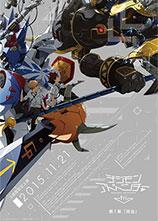数码宝贝大冒险tri. / 数码兽大冒险tri. / 数码暴龙大冒险tri. / Digimon Adventure tri. / 数码宝贝7