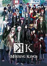 K 剧场版 / K MISSING KINGS