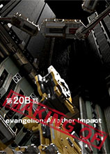 日本动画人展览会 (Making of) evangelion:Another Impact