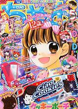 12岁。第二季 OVA