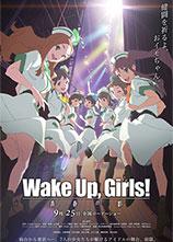 Wake Up, Girls! 新剧场版 前篇 青春之影