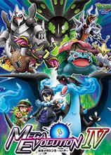 宠物小精灵XY 特别篇 最强Mega进化