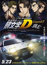 新剧场版 头文字D Legend 2 斗走