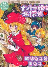 解谜公主是名侦探 OVA