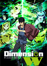 Dimension W 维度战记 / Dimension W 第四次元