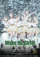 Wake Up, Girls! 新剧场版 后篇