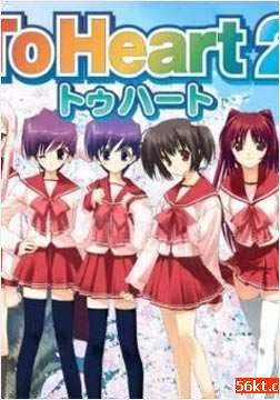 同班同学2/To Heart2 OVA