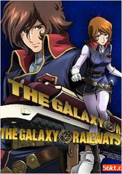 银河铁道物语