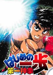 第一神拳 OVA 冠军之路