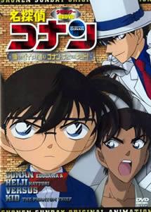 柯南 OVA6-追踪消失的钻石 柯南平次vs基德