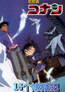 柯南 OVA2-16个的嫌疑犯