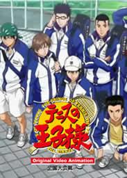 网球王子 OVA-全国大赛篇