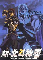 新北斗神拳 OVA