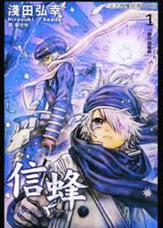 信蜂OVA-光与蓝的幻想夜话